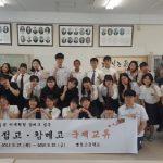 韓国ピョンジョム高校との国際交流を行いました。