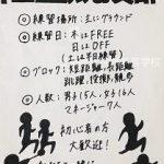 【陸上競技部】Welcome企画第1弾☆来たれ!陸上競技部!