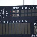 【硬式野球部】 2019年 秋大 県大会2回戦 VS三重