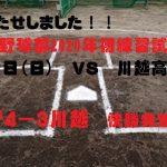 【硬式野球部】 今シーズン開幕戦! 神戸高校VS川越高校 快勝発進!!