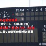 【硬式野球部】 代替大会抽選結果!