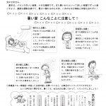 【保健通信7月号】暑い夏の過ごし方!