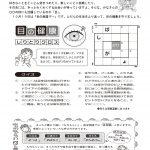 【保健通信10月号】○○の秋には・・・目の健康を意識して☆