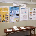「鈴鹿学」みえむ未来創成フォーラム2020「学校と地域連携」ポスター展示(〜2/21)