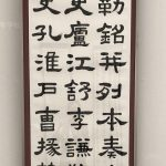 【書道部】生徒教員展(2021.1.30~31)