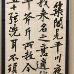 【書道部】みえ高文祭(2020.10.24~25)