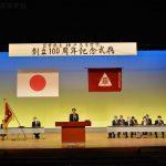 創立100周年記念式典を挙行しました